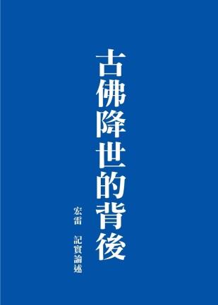 《古佛降世的背後》繁體二版 封面