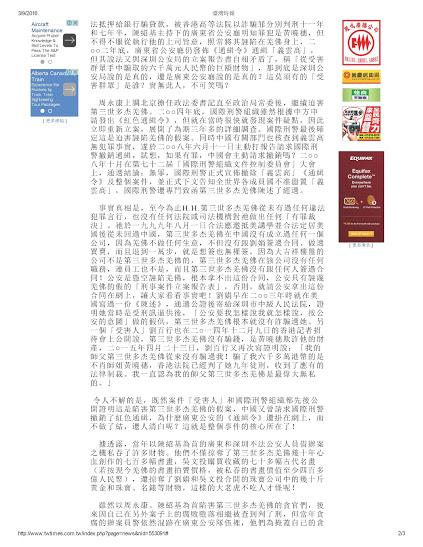 臺灣時報_20160309_周永康陳紹基陷害第三世多杰羌佛真相曝光-4_Page_2