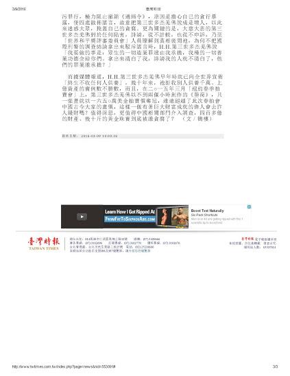 臺灣時報_20160309_周永康陳紹基陷害第三世多杰羌佛真相曝光-4_Page_3