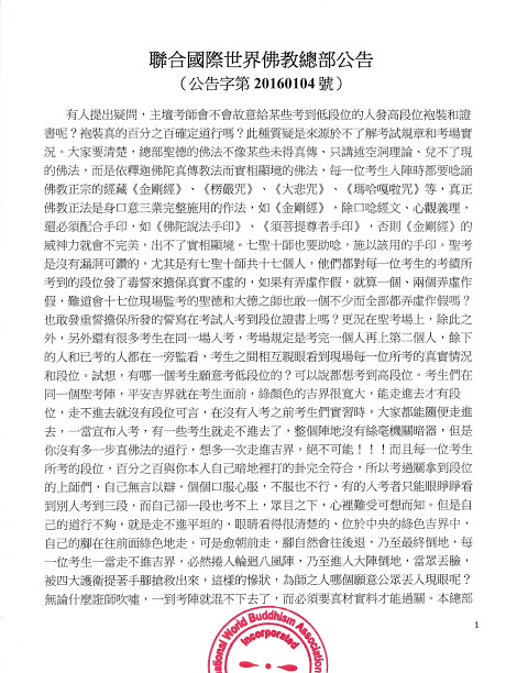聯合國際世界佛教總部公告(公告字第20160104號)2-1