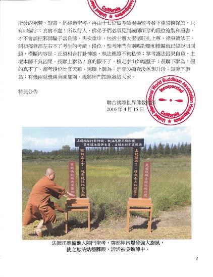 聯合國際世界佛教總部公告(公告字第20160104號)2-2
