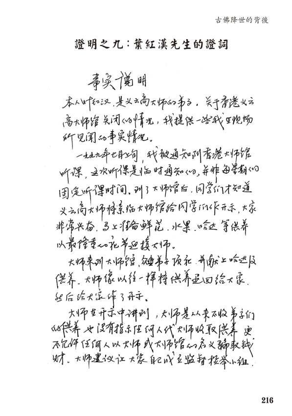 證明之九:葉紅漢先生的證詞_Page_1