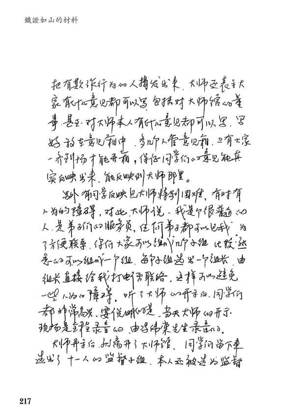 證明之九:葉紅漢先生的證詞_Page_2