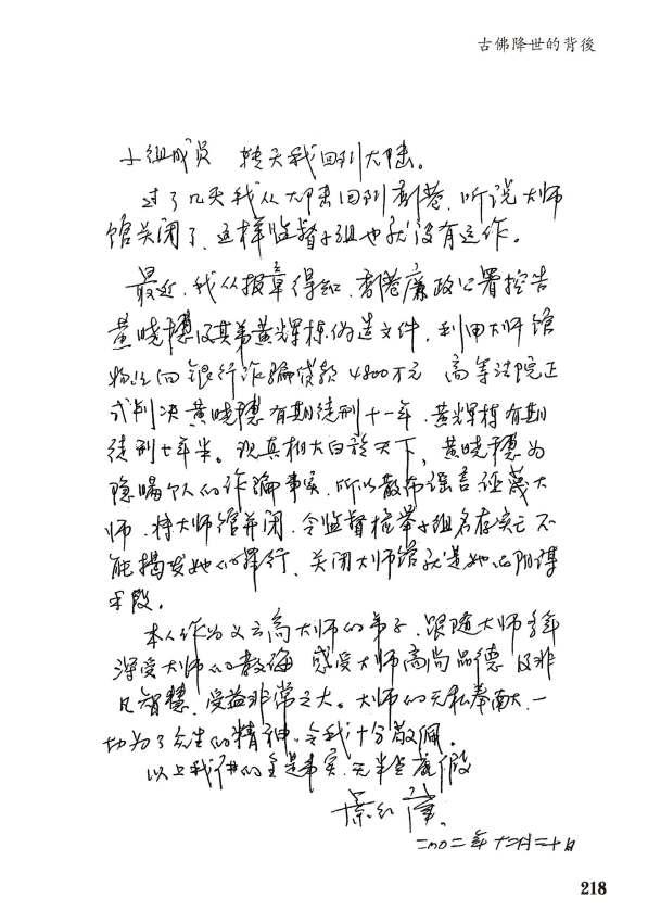 證明之九:葉紅漢先生的證詞_Page_3
