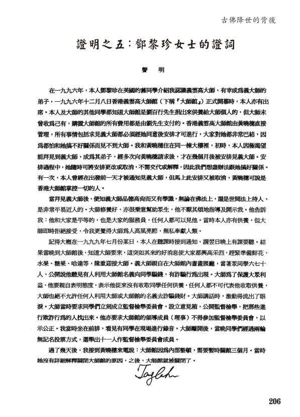 證明之五:鄧黎珍女士的證詞_Page_1