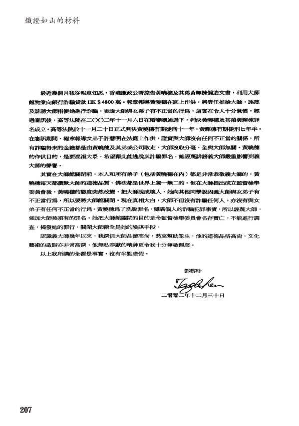 證明之五:鄧黎珍女士的證詞_Page_2