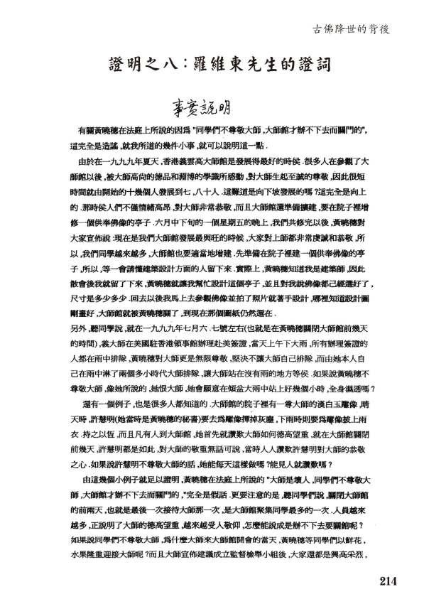 證明之八:羅維東先生的證詞_Page_1