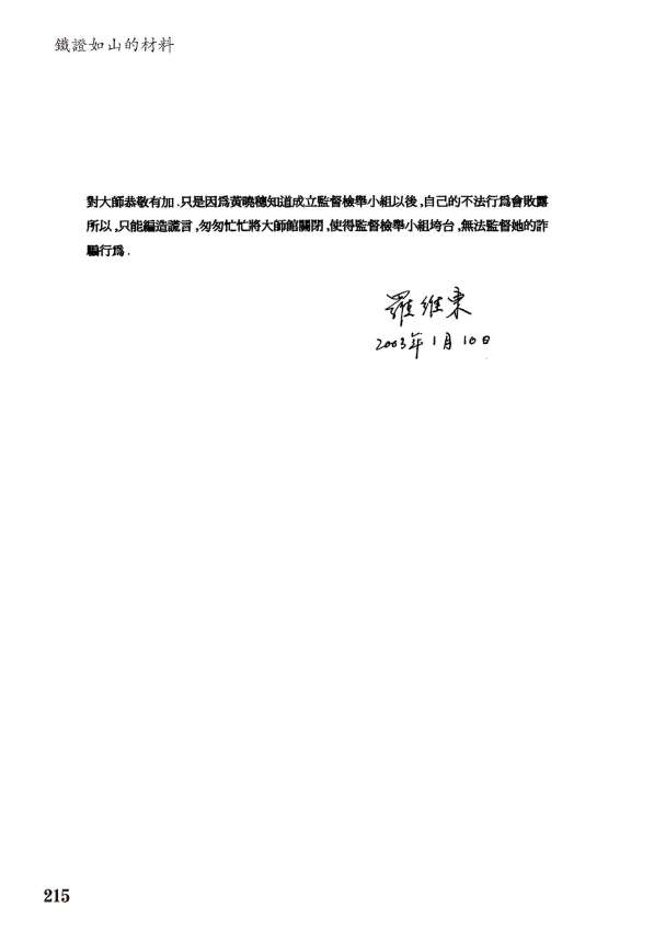 證明之八:羅維東先生的證詞_Page_2