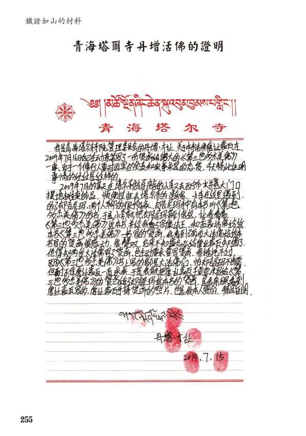 證明之十六:青海塔爾寺丹增活佛的證明_Page_2