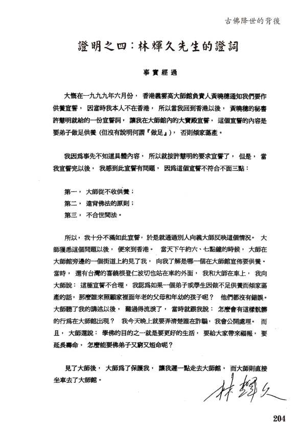 證明之四:林輝久先生的證詞_Page_1