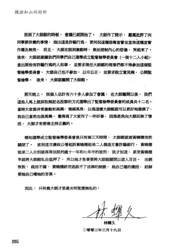 證明之四:林輝久先生的證詞_Page_2