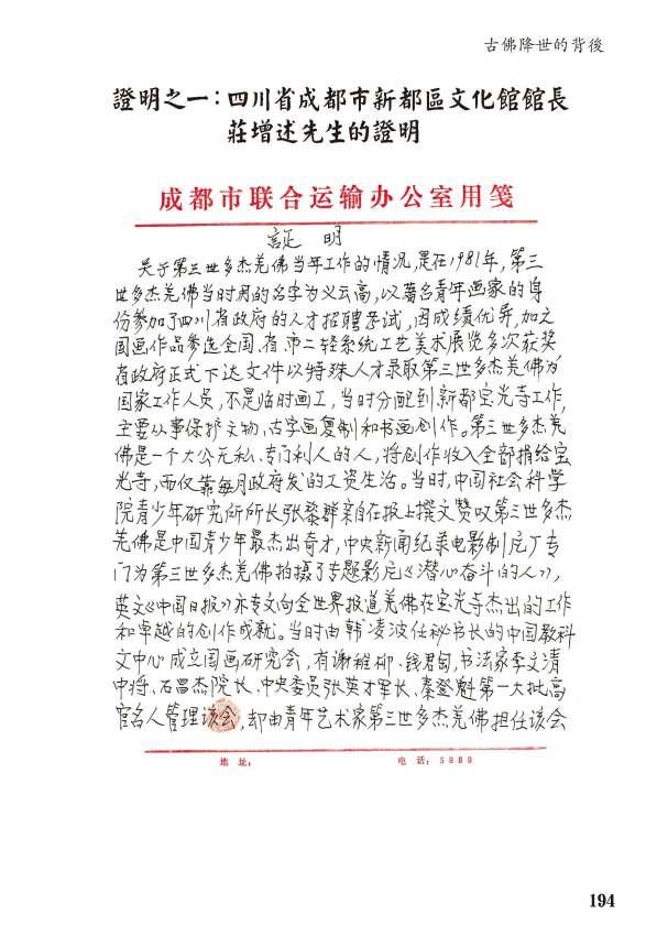 鐵證如山的材料 中的 JPG (page2 to 3)_Page_1