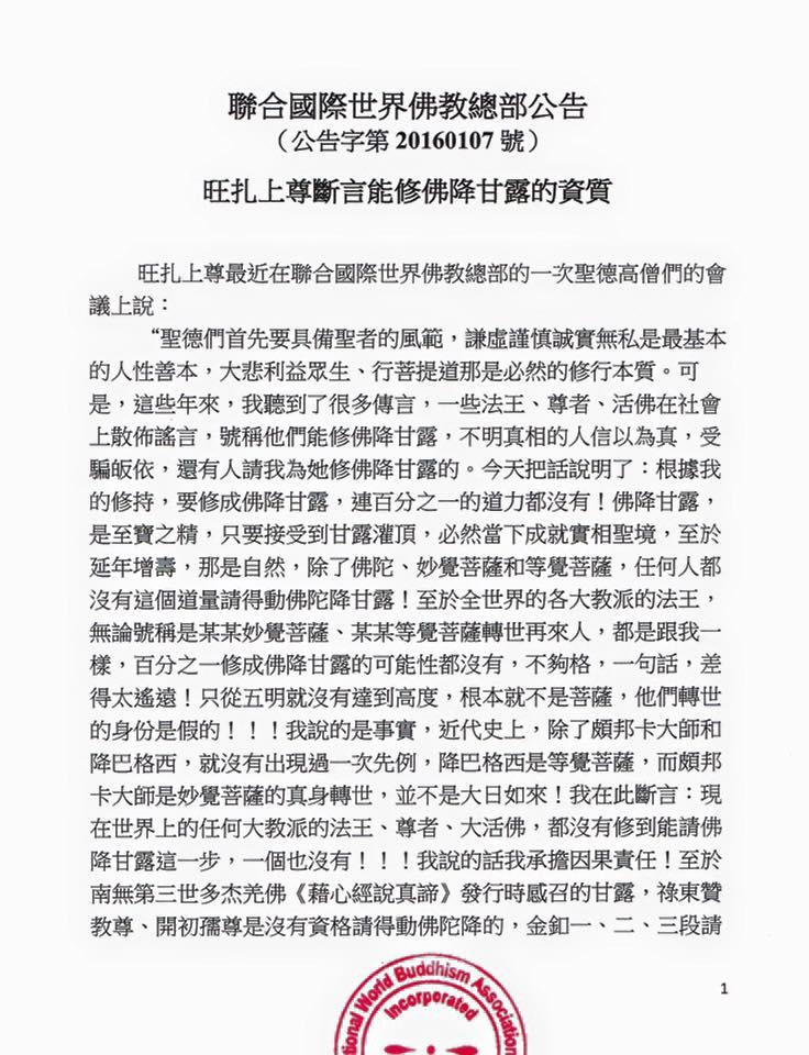 聯合國際世界佛教總部公告