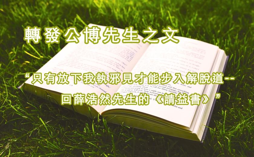 """轉發公博先生之文-""""只有放下我執邪見才能步入解脫道--回薛浩然先生的《請益書》"""""""