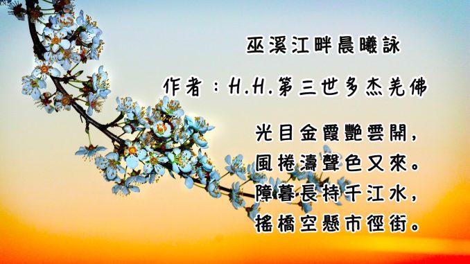 巫溪江畔晨曦詠