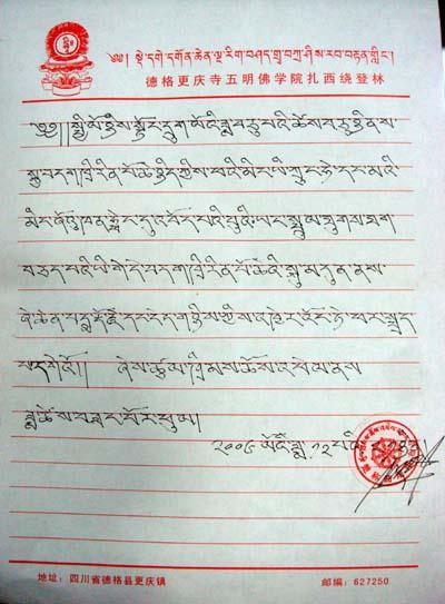 楚稱曲培堪布寫的證明信