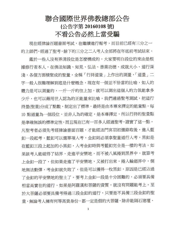聯合國際世界佛教總部公告(公告字第20160108號)1