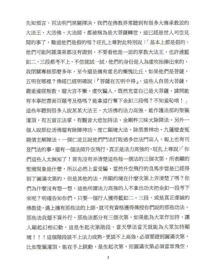 聯合國際世界佛教總部公告(公告字第20160108號)2