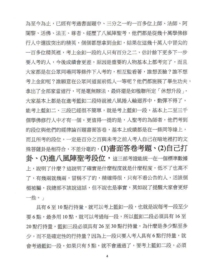 聯合國際世界佛教總部公告(公告字第20160108號)4