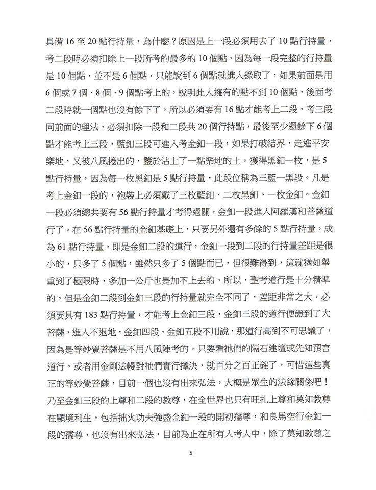 聯合國際世界佛教總部公告(公告字第20160108號)5