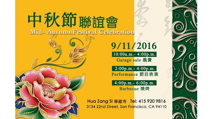 華藏寺中秋聯誼會