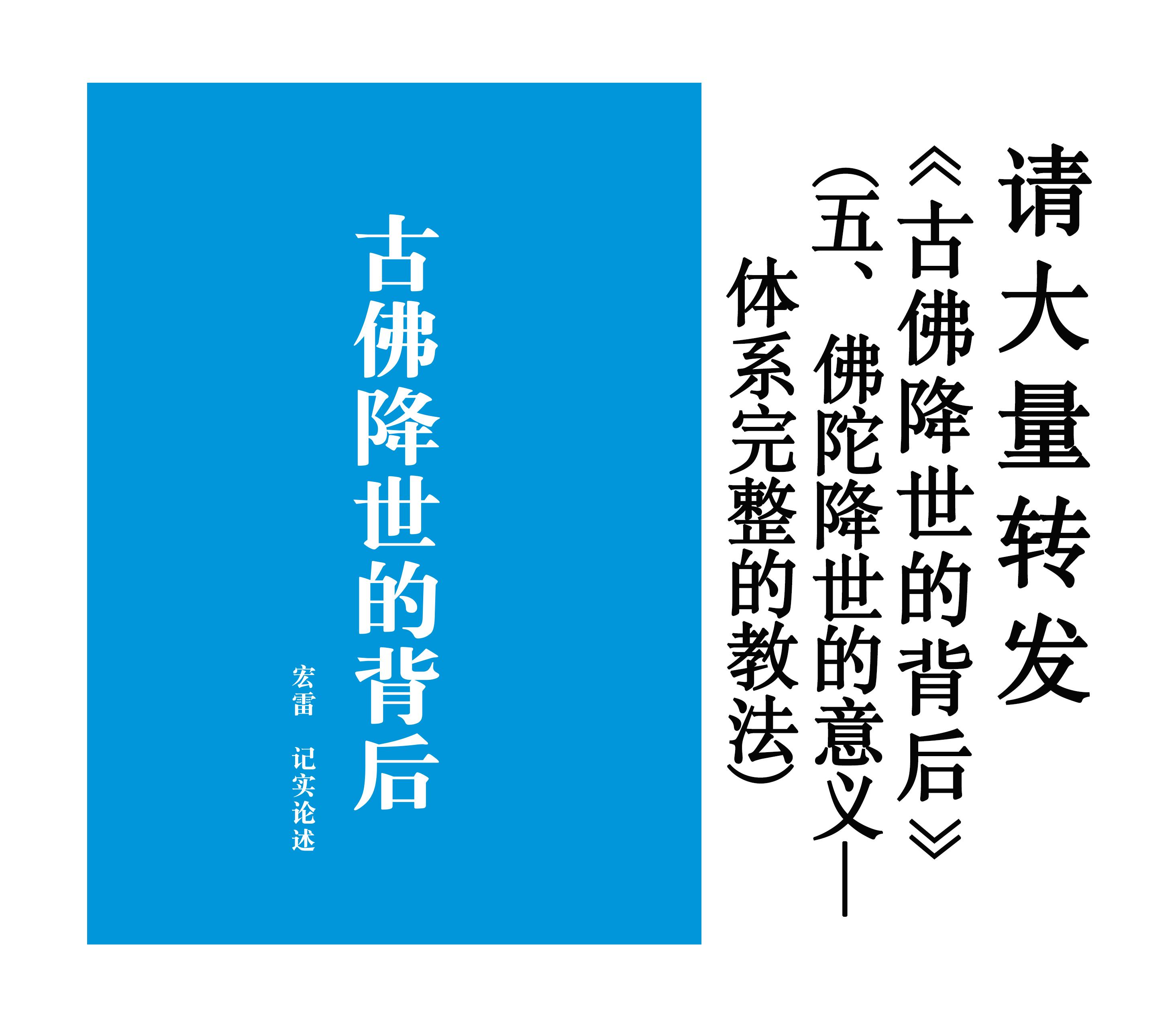 请大量转发《古佛降世的背后》五、佛陀降世的意义—  体系完整的教法