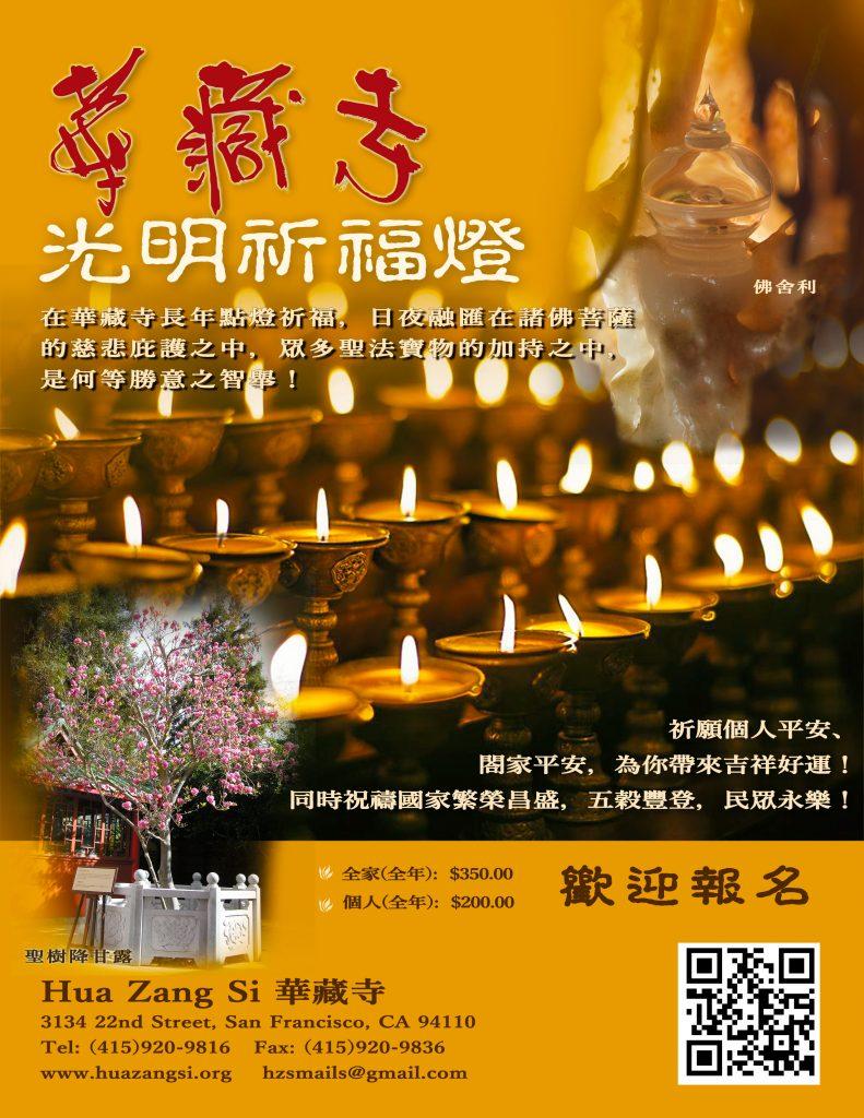 華藏寺光明燈
