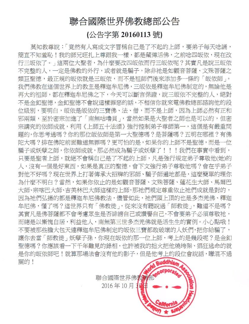 聯合國際世界佛教總部公告(公告字第20160113號).jpg