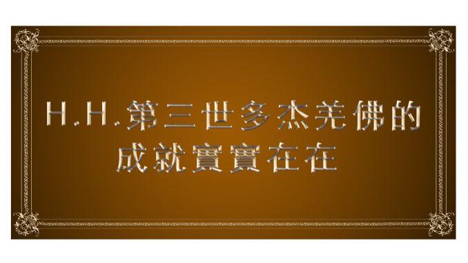 H.H.第三世多杰羌佛的成就實實在在.jpg