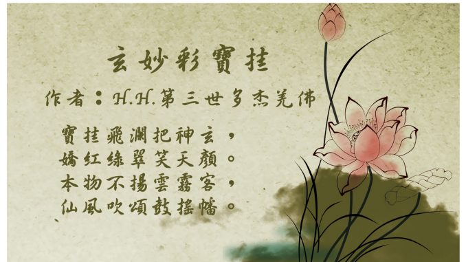H.H.第三世多杰羌佛藝術-詩詞歌賦欣賞-玄妙彩寶挂A.jpg