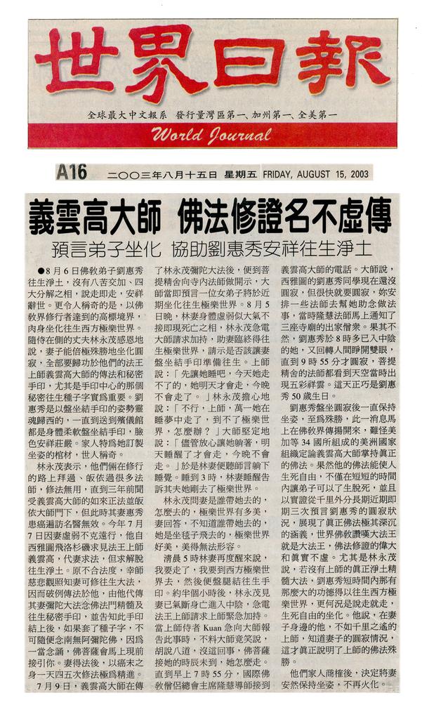 劉惠秀生死自由肉身坐化2.jpg
