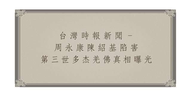 台灣時報新聞–周永康陳紹基陷害第三世多杰羌佛真相曝光.jpg