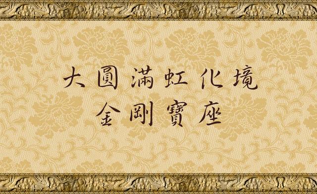大圓滿虹化境金剛寶座.jpg