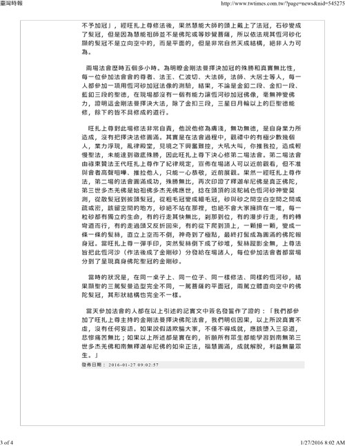 旺扎上尊金剛法曼擇決法會擇出佛陀真身-台灣時報3.jpg