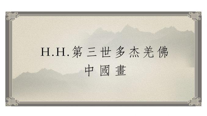 H.H.第三世多杰羌佛中國畫介紹牌.jpg