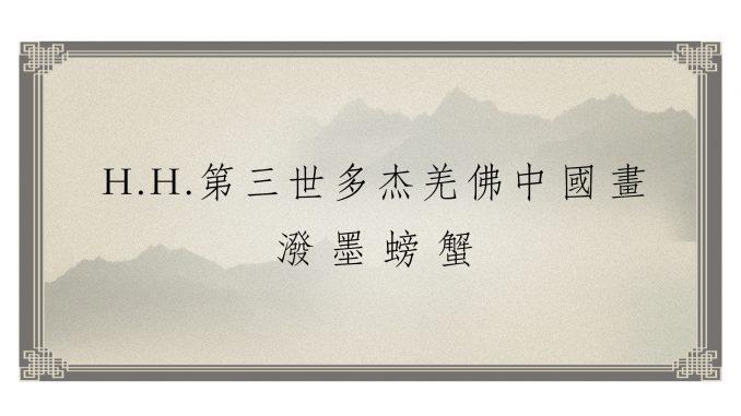 H.H.第三世多杰羌佛中國畫-潑墨螃蟹.jpg