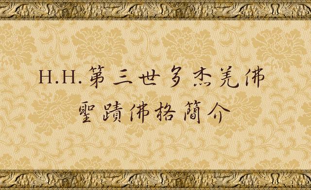 H.H.第三世多杰羌佛聖蹟佛格簡介.jpg