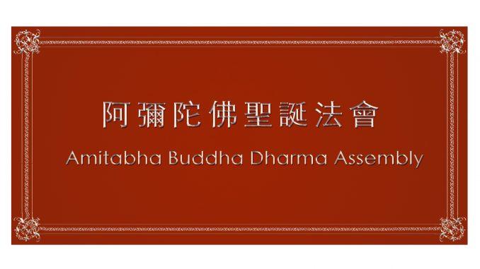 amitabha-buddha-dharma-assembly-%e9%98%bf%e5%bd%8c%e9%99%80%e4%bd%9b%e8%81%96%e8%aa%95%e6%b3%95%e6%9c%83