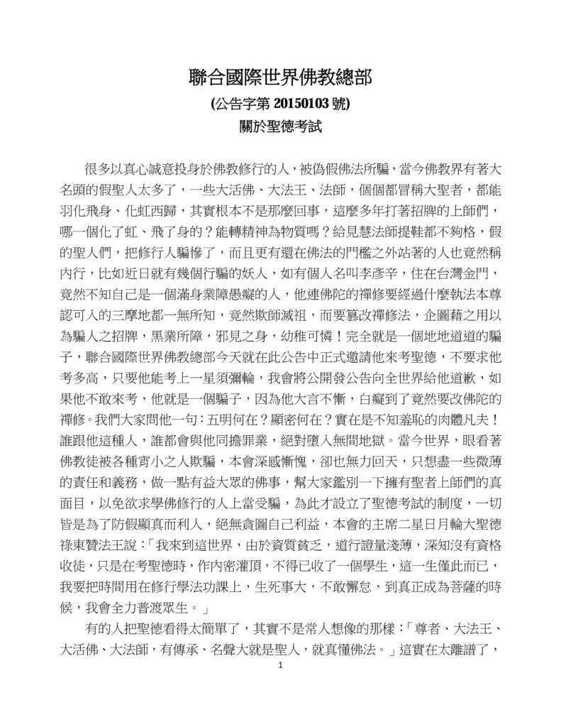 聯合國際世界佛教總部 (公告字第20150103號)-1.jpg