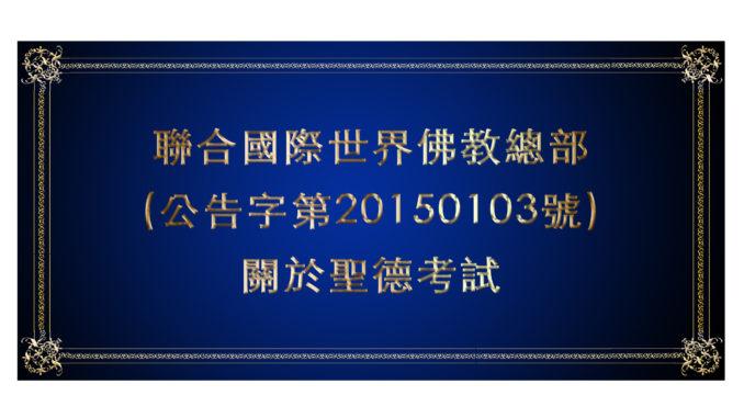 聯合國際世界佛教總部-公告字第20150103號-關於聖德考試.jpg