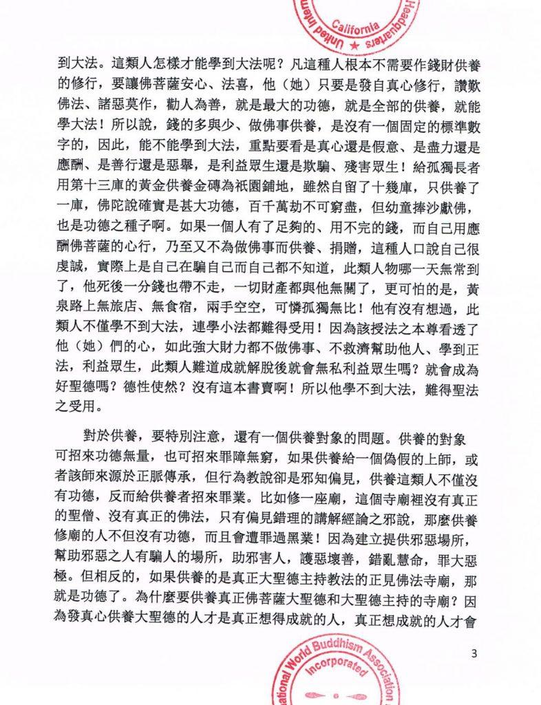 聯合國際世界佛教總部公告(20130225)3.jpg