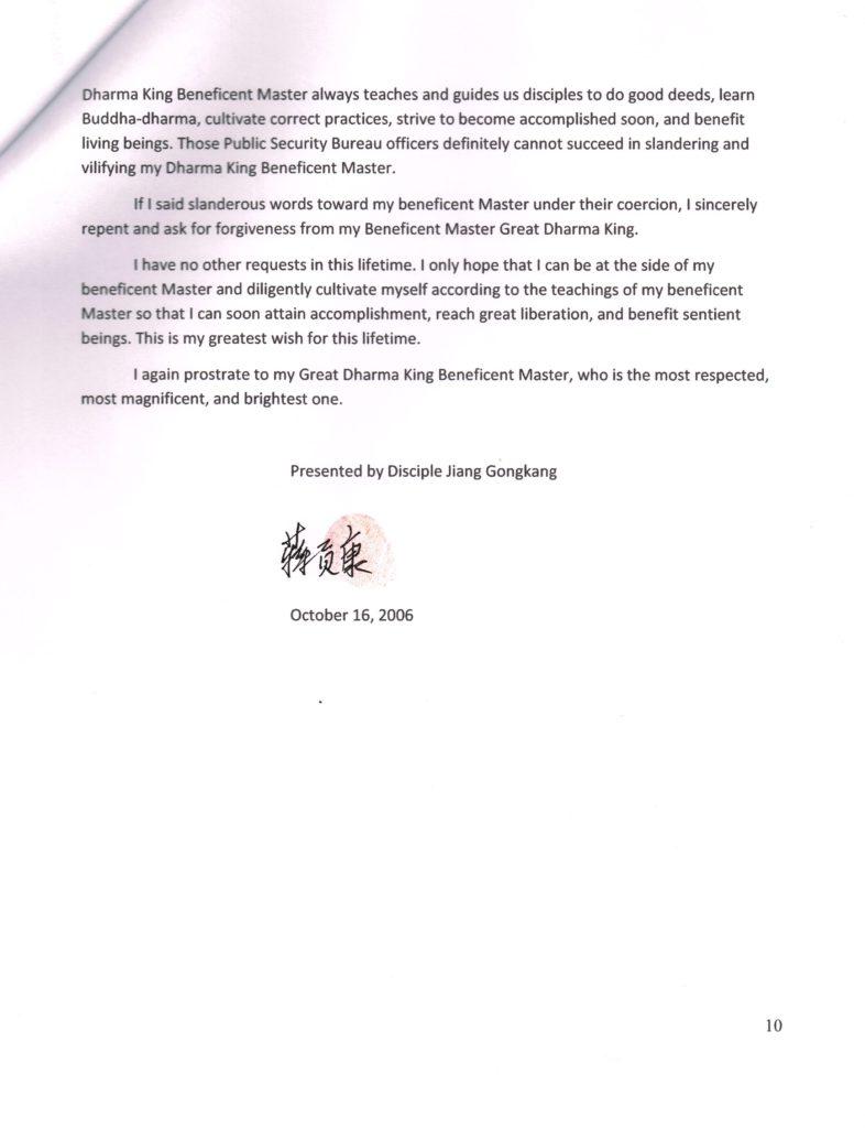 蔣貢康仁波且的證詞及錄像說明-26.jpg