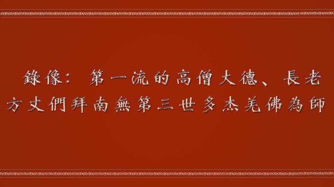 錄像:第一流的高僧大德、長老方丈們拜南無第三世多杰羌佛為師.jpg