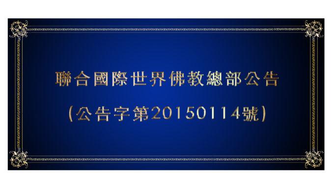 聯合國際世界佛教總部公告-公告字第20150114號.jpg