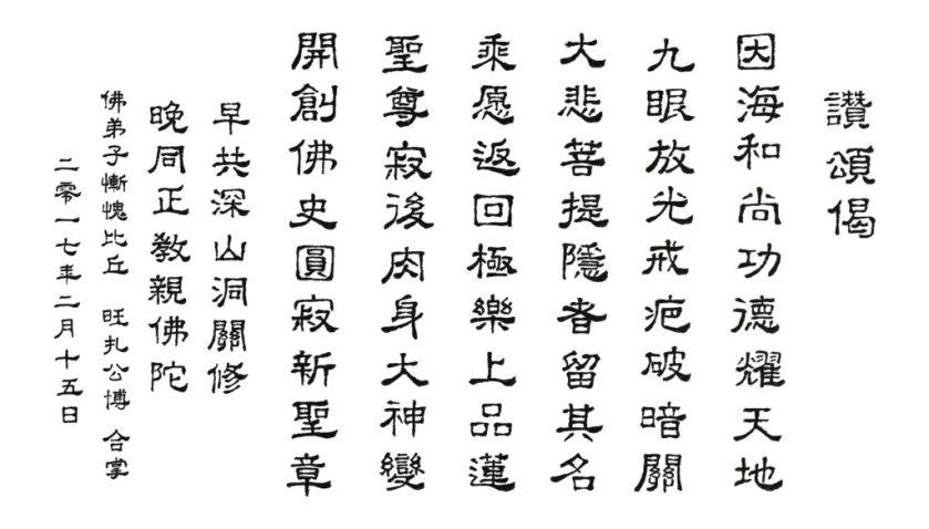 7-旺扎上尊為因海長老題寫的讚頌偈