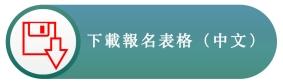 下載報名表格(中文)-2