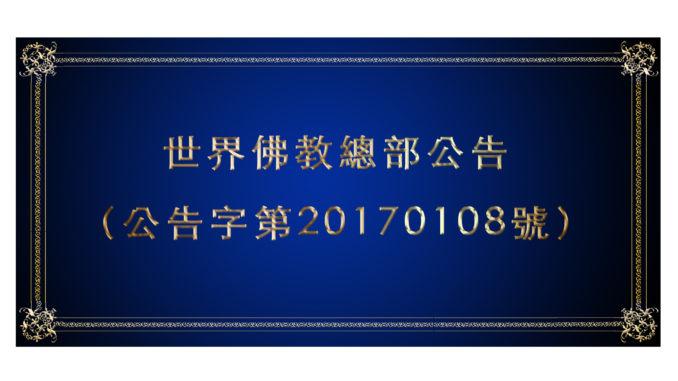 世界佛教總部公告(公告字第20170108號)