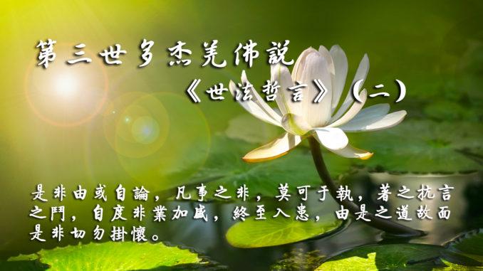 第三世多杰羌佛說《世法哲言》(二)