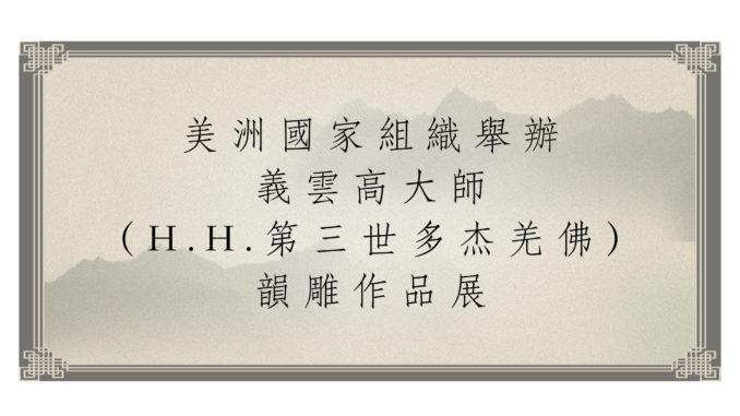 美洲國家組織舉辦義雲高大師(H.H.第三世多杰羌佛)-韻雕作品展