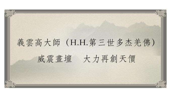義雲高大師(H.H.第三世多杰羌佛)威震畫壇-大力再創天價